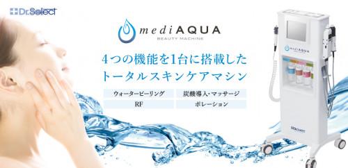 slide_mediaqua.jpg