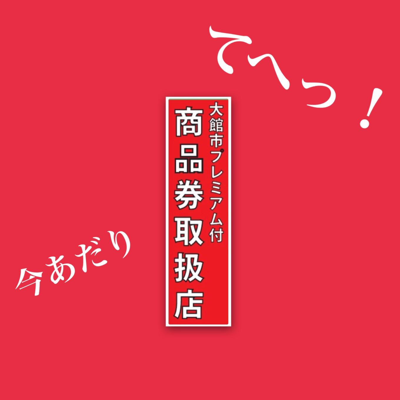 商品 秋田 市 券 プレミアム