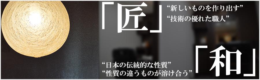 「匠」 =新しいものを作り出す・技術の優れた職人| 「和」=日本の伝統的な性質・性質の違うものが溶け合う