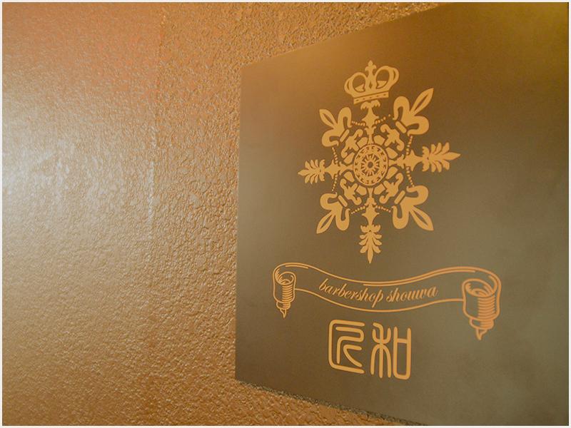 匠和 | 幡ヶ谷・初台メンズ専門美容室|入り口看板