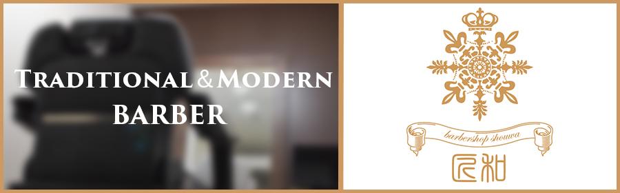匠和 | 幡ヶ谷・初台メンズ専門美容室|コンセプト