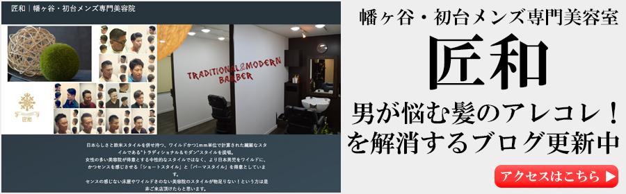 幡ヶ谷・初台のメンズ専門美容室「匠和」 | ブログ
