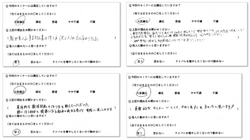アンケート1.JPG