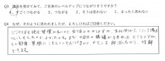 アンケート3.JPG