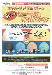 2017春ケンコーソフトテニスボール キャンペーン.jpg