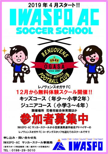 サッカースクール1 [復元].jpg