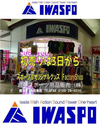 2019.1.1 IWASPO広告.jpg