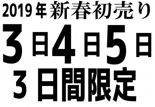 2019年初売りPOP1.jpg