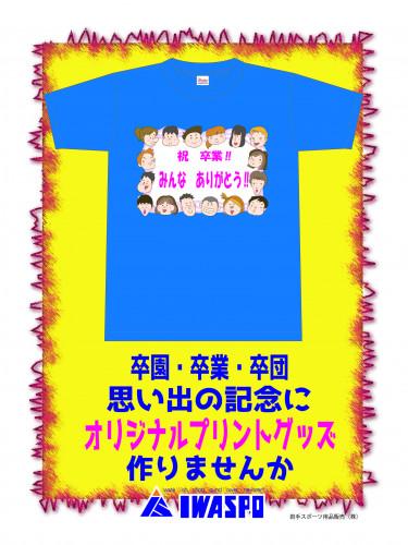 卒業記念Tシャツチラシ.jpg