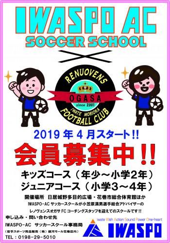 サッカースクール1 2019年度会員募集中.jpg
