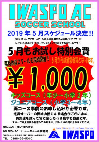 2019年5月特別会費(改).jpg