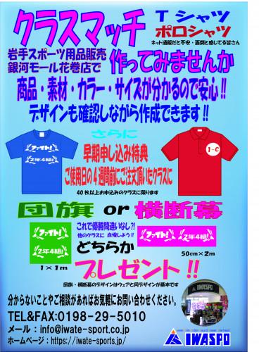 クラスマッチTシャツチラシ2019.jpg