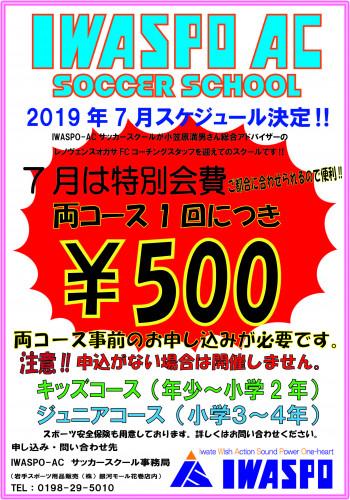 2019年7月特別会費.jpg