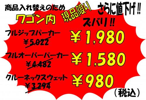 決算セール2019.9.jpg
