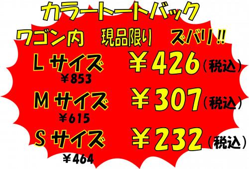 決算トートバック2019.9.jpg