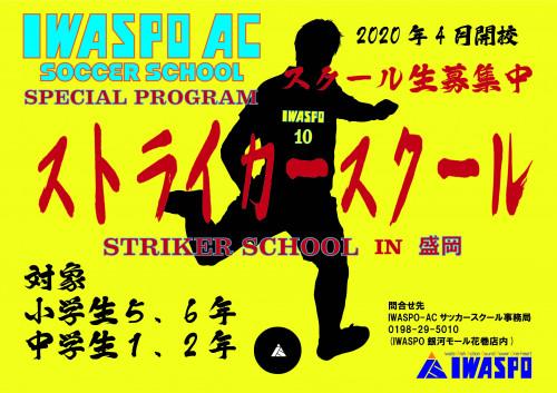 【IWASPO-ACサッカースクール 新事業スタートします‼】