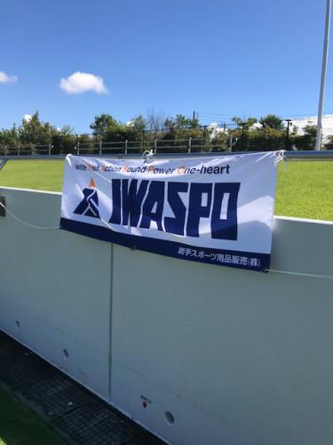 【2020南公園サッカー交流大会 IWASPOカップ 1日目】