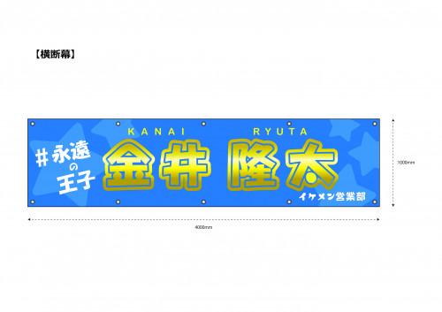 2020.9.4佐藤香様 金井 隆太_応援幕.jpg