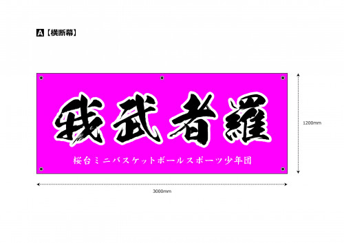 2020.10.25八重樫佑太様 桜台ミニバススポ少A.jpg