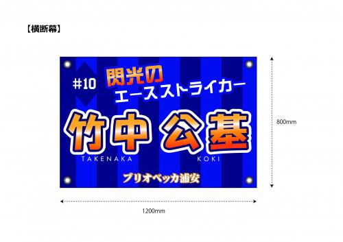 2020.10.22佐藤香様 横断幕竹中公基 デザイン.jpg
