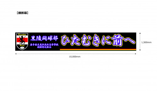 黒北ラグビー部横断幕(最終案).jpg
