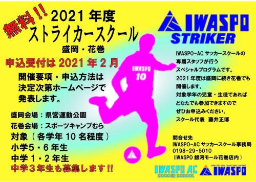 【IWASPO-AC ストライカースクールNEWS】
