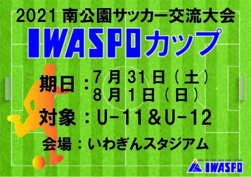 2021 IWASPOカップ サッカー大会
