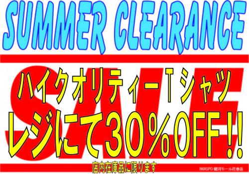 サマークリアランスセールハイクオリティーTシャツ30%OFF.jpg