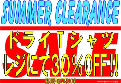 サマークリアランスセールドライTシャツ30%OFF.jpg