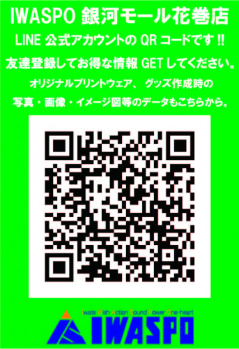 LINE登録用POP.jpg
