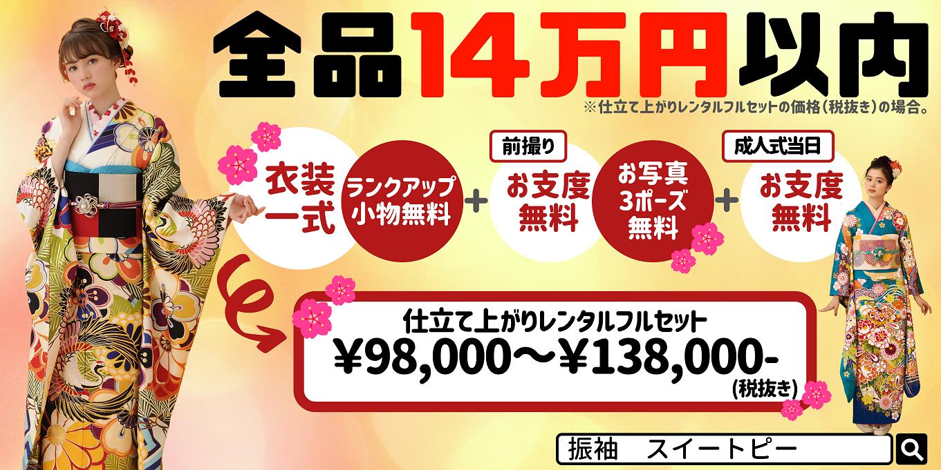 店内全品15万円以内 (1).png