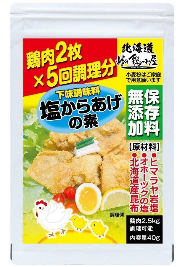 峠の鶏小屋 保存料無添加塩からあげの素下味調味料 40g.jpg
