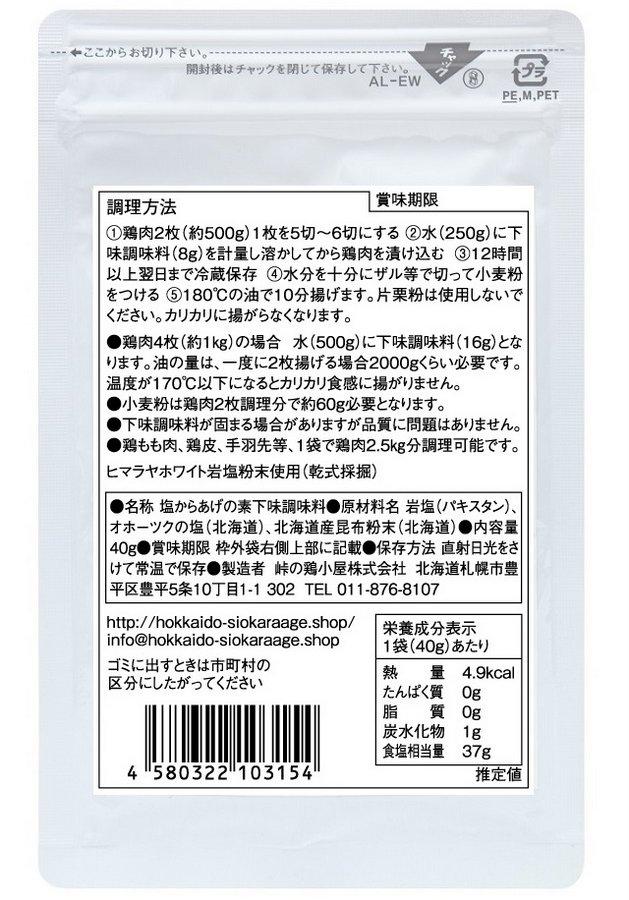 峠の鶏小屋株式会社 保存料無添加塩からあげの素下味調味料40g.jpg