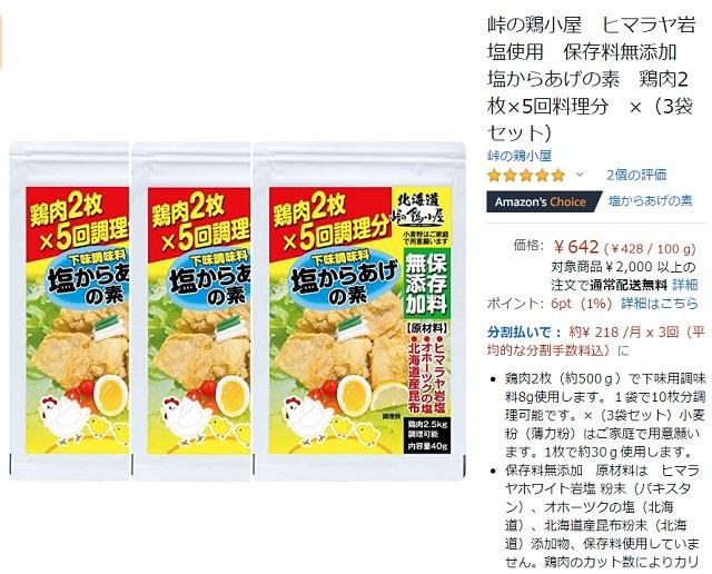 FireShot Capture 099 - Amazon - 峠の鶏小屋 ヒマラヤ岩塩使用 保存料無添加 塩からあげの素 鶏肉2枚×5回料理分 ×(3袋セット) - 峠の鶏小屋 - _ - www.amazon.co.jp.jpg