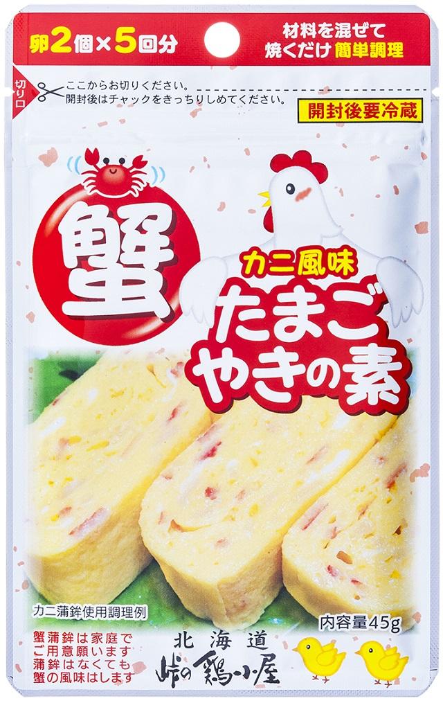峠の鶏小屋 カニ風味たまごやきの素2021表p.png