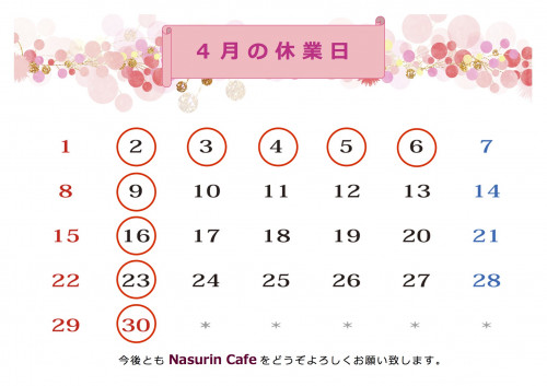 茄子鈴 D 休業日 calender 4月.jpg