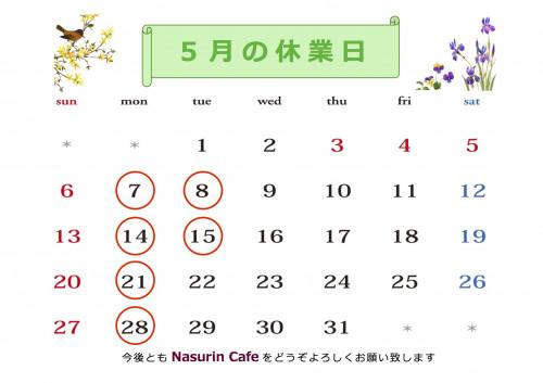 茄子鈴 D 休業日 calender 5月.jpg