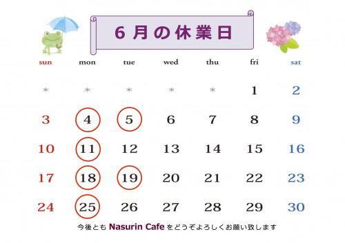 茄子鈴 D 休業日 calender 6月.jpg