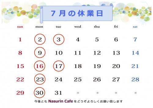 茄子鈴 D 休業日 calender 7月.jpg