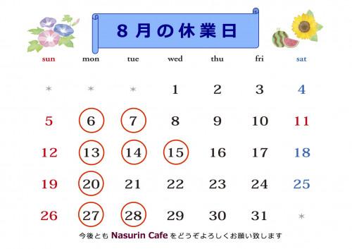 茄子鈴 D 休業日 calender 8月.jpg