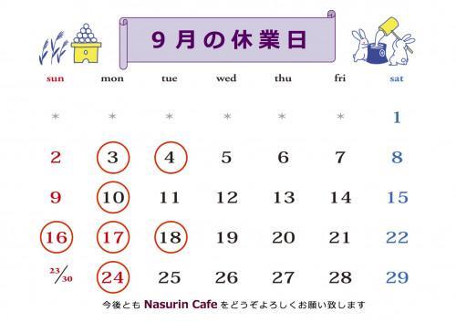 茄子鈴 D 休業日 calender 9月の.jpg