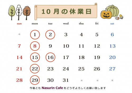 茄子鈴 D 休業日 calender 10が.jpg