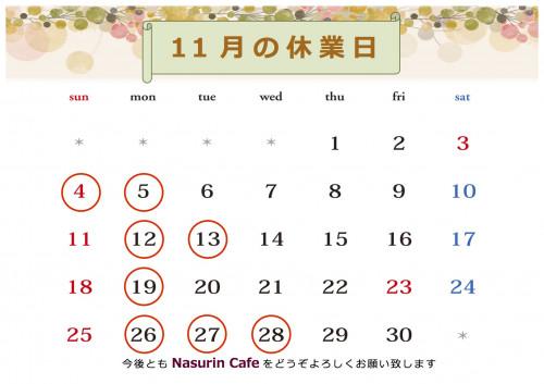 茄子鈴 D 休業日 calender 11.jpg