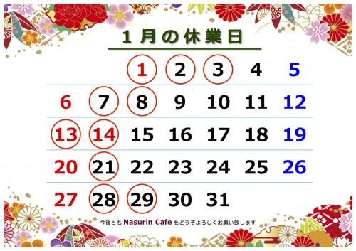 茄子鈴 D 休業日 jan'19.jpg