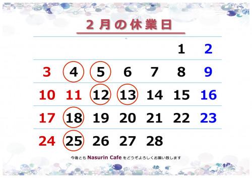 茄子鈴 D 休業日 calender 2月.jpg