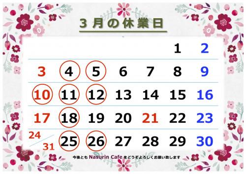 茄子鈴 D 休業日 calender 3月'19.jpg
