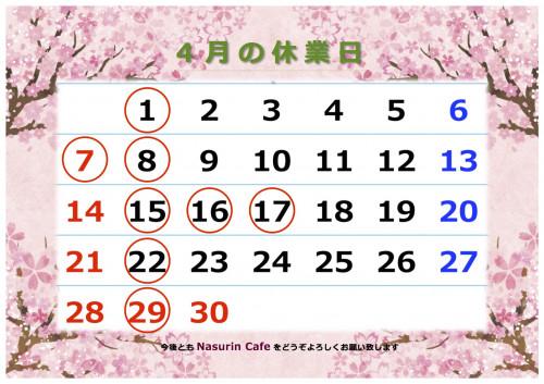 茄子鈴 D 休業日 calender 4'19.jpg