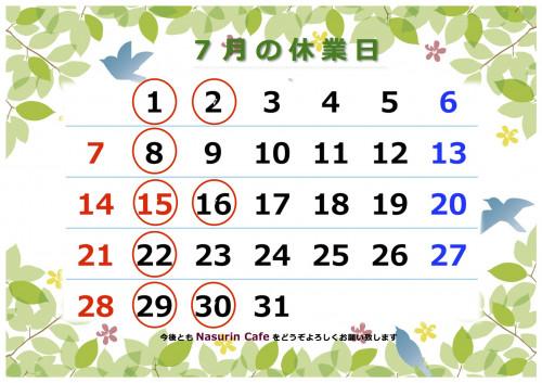 茄子鈴 D 休業日 calender7'19.jpg