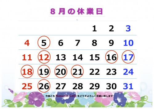 茄子鈴 D 休業日 calender Aug'19.jpg