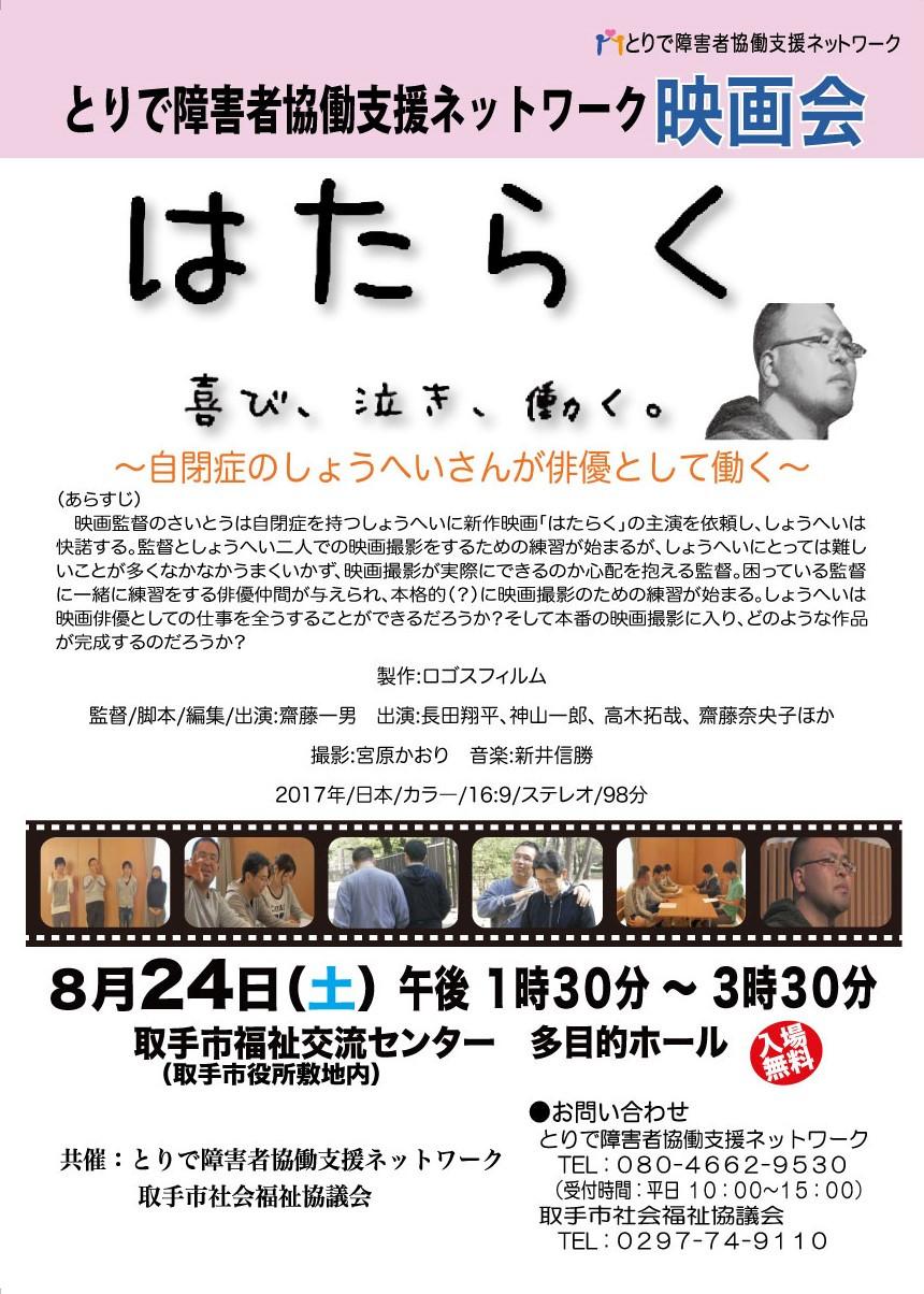 元年8月映画A-3.jpg
